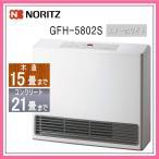 ノーリツ ガス ファンヒーター GFH-5802S-W5 スノーホワイト (都市ガス12A・13A専用)