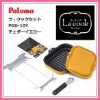 Paloma グリル オプション La-cook ラクック