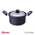 Paloma コンロ 炊飯 鍋