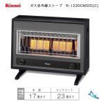 リンナイ ガス ストーブ R-1220CMSIII(C) (都市ガス12A・13A専用)