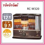 トヨトミ RC-W320-M 木目 石油ストーブ(木造9畳 コンクリ12畳まで)