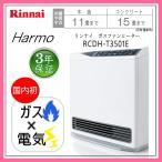 ショッピングファンヒーター リンナイ ガスファンヒーター Harmo RCDH-T3501E (プロパンガス専用)