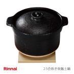 ((お取り寄せ品))リンナイ 専用土鍋(2.5合炊き) かまどさん自動炊き RTR-20IGA