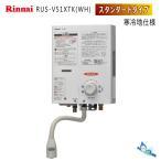 ((受注生産品:納期目安〜1週間程度)) リンナイ 瞬間小型湯沸器/寒冷地仕様 元止め式 RUS-V51XTK(WH)ホワイト (都市ガス12A・13A用)