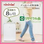 ((リサイクル品)) トヨトミ デシカント式 除湿&衣類乾燥機 TD-ZB80G(W) ホワイト