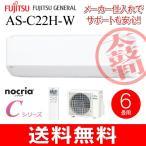 AS-C22F(W)富士通ゼネラル ルームエアコン Cシリーズ(2.2kW) ソフトクール除湿(ドライ) 主に6畳用 AS-C22F-W