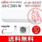 AS-C28G(W) 富士通ゼネラル ルームエアコン nocria ノクリア Cシリーズ(2.8kW) ソフトクール除湿(ドライ) 主に10畳用 AS-C28G-W