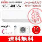 AS-C40F(W)富士通ゼネラル ルームエアコン Cシリーズ(4.0kW) ソフトクール除湿(ドライ)主に14畳用 AS-C40F-W