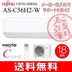 AS-C56G2(W) 富士通ゼネラル ルームエアコン nocria ノクリア Cシリーズ(5.6kW) ソフトクール除湿(ドライ) 主に18畳用 AS-C56G2-W