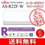 AS-R22F(W)富士通ゼネラル ルームエアコン Rシリーズ(2.2kW) ソフトクール除湿(ドライ) 主に6畳用 AS-R22F-W
