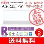 (お取り寄せ)AS-R25F(W)富士通ゼネラル ルームエアコン Rシリーズ(2.5kW) ソフトクール除湿(ドライ) 主に8畳用 AS-R25F-W