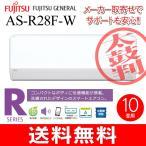 (お取り寄せ)AS-R28F(W)富士通ゼネラル ルームエアコン Rシリーズ(2.8kW) ソフトクール除湿(ドライ) 主に10畳用 AS-R28F-W