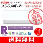 (お取り寄せ)AS-R40F(W)富士通ゼネラル ルームエアコン Rシリーズ(4.0kW) ソフトクール除湿(ドライ) 主に14畳用 AS-R40F-W