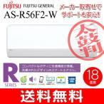 (お取り寄せ)AS-R56F2(W)富士通ゼネラル ルームエアコン Rシリーズ(5.6kW) ソフトクール除湿(ドライ) 主に18畳用 AS-R56F2-W