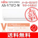 AS-V71F2(W)富士通ゼネラル ルームエアコン Vシリーズ(7.1kW) ソフトクール除湿(ドライ) 主に23畳用 AS-V71F2-W