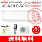 (お取り寄せ)AS-X63F2(W)富士通ゼネラル ルームエアコン Xシリーズ(6.3kW) ソフトクール除湿(ドライ) 主に20畳用 AS-X63F2-W
