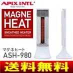 ASH-980-WH アピックス マグネヒート 遠赤外線シーズヒーター・遠赤外線ヒーター・電気ストーブ おしゃれなデザイン ASH-980(WH)