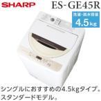 ES-GE45R(C) シャープ 全自動洗濯機 洗濯容量4.5kg 高濃度洗浄・風乾燥機能 SHARP ベージュ系 ES-GE45R-C