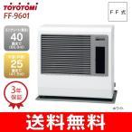 [お取り寄せ]トヨトミ(TOYOTOMI) FF式石油ストーブ(石油ファンヒーター) エコモード搭載(エコ・省エネ対応) FF-9601-W