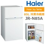 JR-N85A(W) ハイアール 2ドア冷蔵庫(2ドア冷凍冷蔵庫) 85L(冷蔵60L・冷凍25L) 新生活・一人暮らしに最適 Haier JR-N85A-W