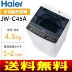 お取り寄せ JW-C45(K) Haier(ハイアール) 全自動洗濯機(ステンレス槽) 風乾燥機能付き 容量4.5kg 新生活(一人暮らし)に最適 JW-C45A-K