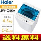 JW-C45(W) Haier(ハイアール) 全自動洗濯機(ステンレス槽) 風乾燥機能付き 容量4.5kg 新生活(一人暮らし)に最適 JW-C45A-W