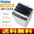 ショッピングお取り寄せ お取り寄せ JW-C55(K) Haier(ハイアール) 全自動洗濯機(ステンレス槽) 風乾燥機能付き 容量5.5kg 新生活(一人暮らし・小家族)に最適 JW-C55A-K