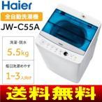 お取り寄せ JW-C55(W) Haier(ハイアール) 全自動洗濯機(ステンレス槽) 風乾燥機能付き 容量5.5kg 新生活(一人暮らし・小家族)に最適 JW-C55A-W