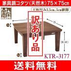 天然木使用 家具調コタツ本体 75×75cm(正方形) 省エネ 75センチ角 正方形型こたつ(電気こたつ) KOIZUMI/コイズミ KTR-3177