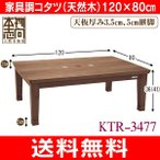 家具調コタツ 天然木突板使用 継脚付き 長方形型こたつ(和モダン/カジュアルタイプ)120cm幅 KTR-3477
