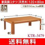 家具調コタツ 天然木突板使用 継脚付き 長方形型こたつ(和モダン/カジュアルタイプ)120cm幅 KTR-3479