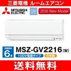 三菱 ルームエアコン 霧ヶ峰 6畳用 MSZ-GV2216-W
