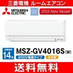 三菱 ルームエアコン 霧ヶ峰 14畳用 MSZ-GV4016S-W