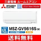三菱 ルームエアコン 霧ヶ峰 18畳用 MSZ-GV5616S-W