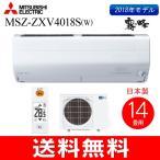 霧ヶ峰 三菱 ルームエアコン ムーブアイ極 Zシリーズ 単相200V 14畳用 MSZ-ZXV4017S-W