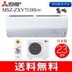 三菱 ルームエアコン 霧ヶ峰 ムーブアイ極 Zシリーズ 単相200V 23畳用 MSZ-ZXV7116S-W