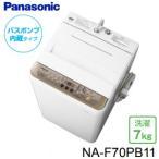 NA-F70PB11(T) パナソニック 全自動洗濯機 洗濯容量7kg Panasonic バスポンプ内蔵タイプ 縦型 NA-F70PB11-T