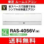 東芝(TOSHIBA) ルームエアコン 主に14畳用 RAS-4056V(W)