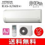 ショッピング白 日立 ルームエアコン RAS-AJ36G 白くまくん AJシリーズ 12畳程度 RAS-AJ36G(W)
