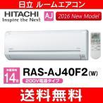 日立 ルームエアコン RAS-AJ40F2 白くまくん AJシリーズ 14畳程度 RAS-AJ40F2(W)