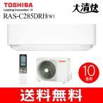 東芝(TOSHIBA) ルームエアコン 主に10畳用 RAS-B285DRH(W)