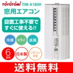 ショッピングトヨトミ 窓用エアコン(ウインドエアコン) トヨトミ(TOYOTOMI) 冷房・ドライ(除湿) 主に6畳用(4.5畳〜8畳) TIW-A180H(W)