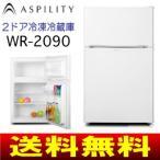 (代引不可)2ドア冷凍冷蔵庫 小型冷蔵庫 直冷式 90L 新生活(一人暮らし用)に最適 ASPILITY WR-2090