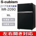 代引不可 2ドア冷蔵庫 小型 冷凍冷蔵庫 直冷式 90L 新生活・一人暮らしに最適 左右ドア開き対応 エスキュービズム 黒(ブラック) WR-2090(BK)