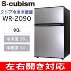 代引不可 2ドア冷蔵庫 小型 冷凍冷蔵庫 直冷式 90L 新生活・一人暮らしに最適 左右ドア開き対応 エスキュービズム シルバー WR-2090(SL)