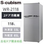 代引不可 WR-2118SL 2ドア冷凍冷蔵庫 118L 小型冷蔵庫 新生活(一人暮らし)に最適 左右ドア開き対応 エスキュービズム シルバー色 WR-2118(SL)