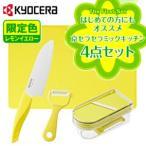 京セラ セラミックキッチン4点セット セラミックナイフ(セラミック包丁)・ピーラー・まな板・コンパクト調理器(薄切り・千切り・おろし) 140CPCCCS-LYL
