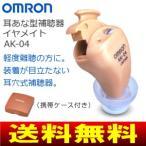 オムロン(OMRON) イヤメイト 耳あな型補聴器 AK-04