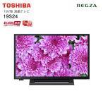 東芝 レグザ REGZA 液晶テレビ 19V型 USBハードディスク録画対応 Wチューナー 地上波 BS CSデジタル対応 液晶TV 19インチ TOSHIBA 19S24