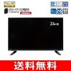液晶テレビ 24型 東芝映像ソリューション製メインボード 3波対応 外付けハードディスク録画対応 24インチ 液晶TV24型